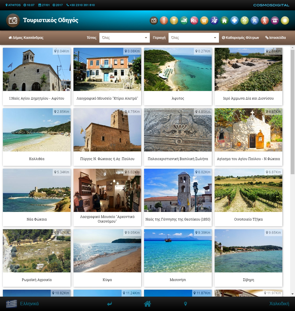 Digital Tourist Guide - Municipality Attractions